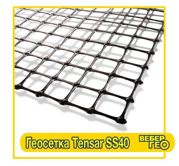 Tensar SS 40 (33х33; 40 к/н; 4х30)