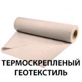 Термоскрепленый геотекстиль