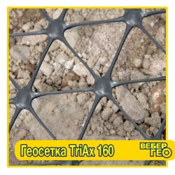Tensar TriAx 160 (4х75) геосетка георешетка