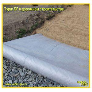 Геотекстиль Typar SF в дорожном строительстве