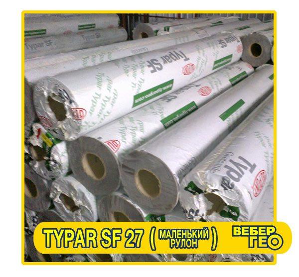 Геотекстиль Typar SF27 90 г/м2, мал.рулон (1.7м*24.5 п.м.)