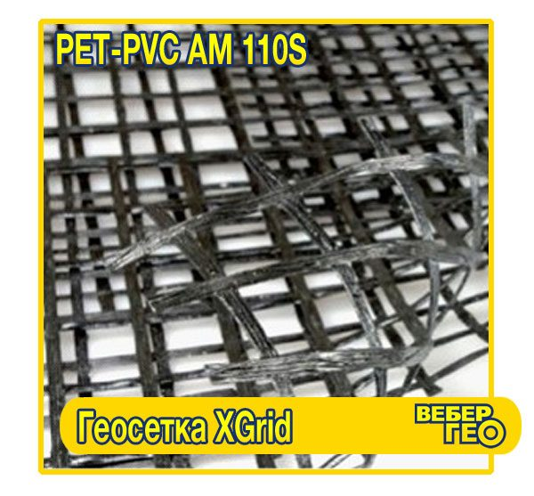 XGrid PET-PVC AM 110S (1,95х30м)