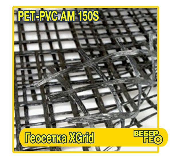 XGrid PET-PVC AM 150S (1,95х30м)