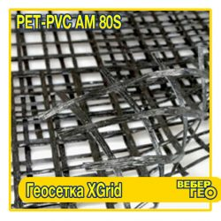 XGrid PET-PVC AM 80S (1,95х30м)