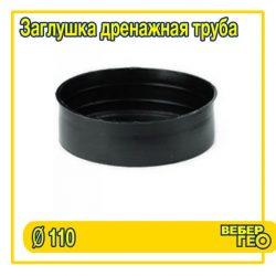Заглушка D110 мм