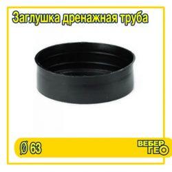 Заглушка D63 мм